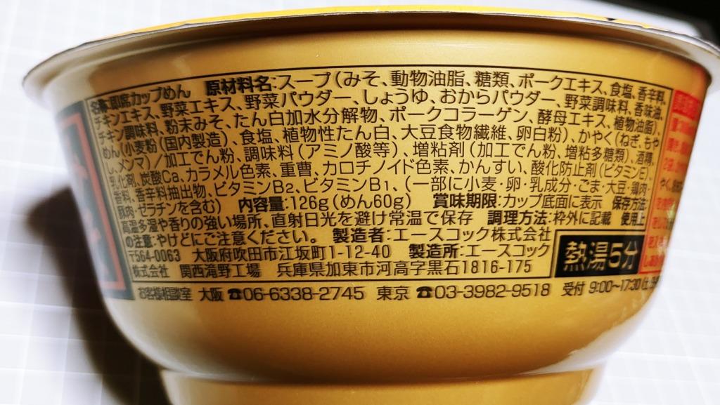 ファミリーマート なりたけ監修 背脂×濃厚味噌 みそラーメンの原材料