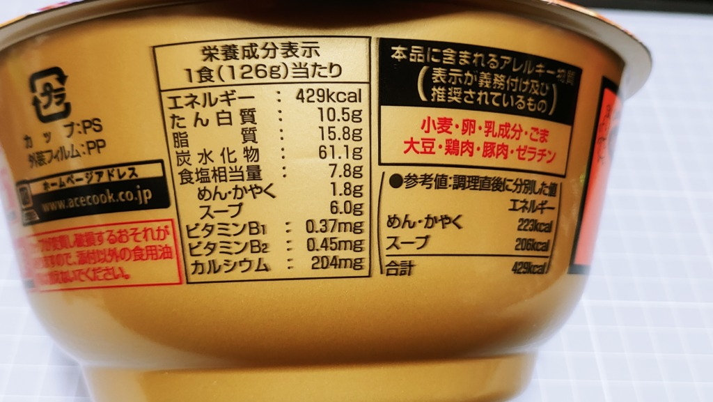 ファミリーマート なりたけ監修 背脂×濃厚味噌 みそラーメンのカロリー