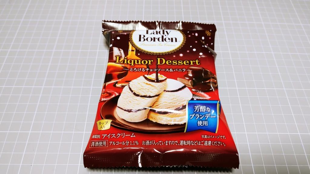 レディーボーデン とろけるチョコソース&バニラ