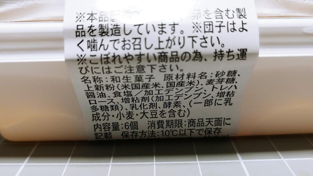ファミリーマート タレを味わうみたらし団子の原材料
