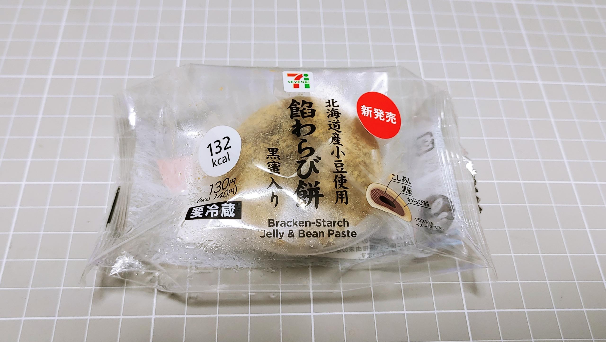 セブンイレブン 北海道産小豆仕様 餡わらび餅黒蜜入り