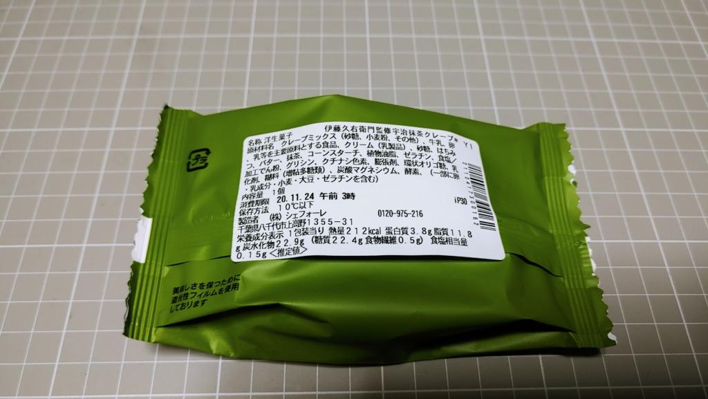 セブンイレブン 伊藤久右衛門監修 宇治抹茶クレープの原材料とカロリー