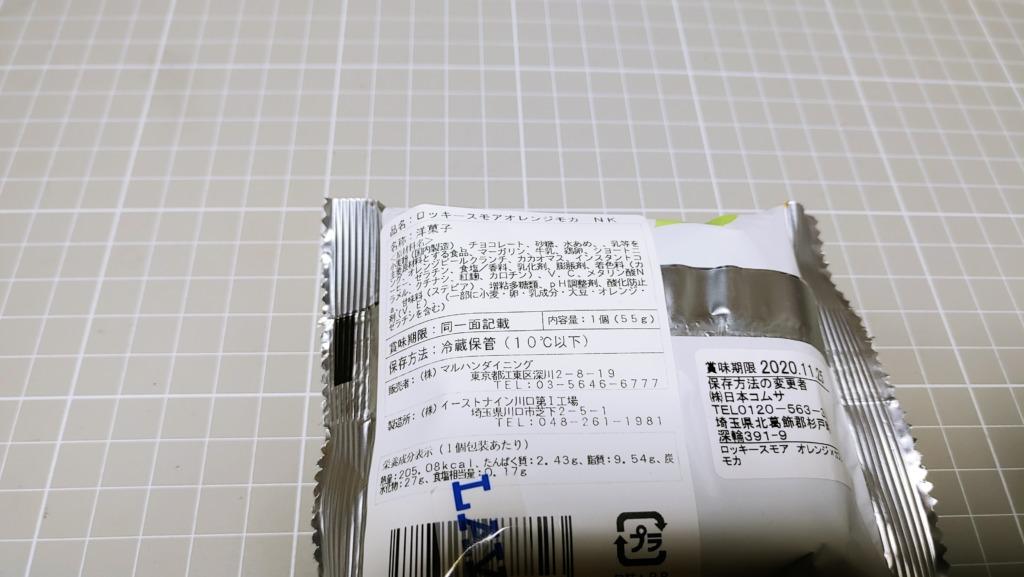 ローソン ロッキー・スモア オレンジ×カフェモカの原材料とカロリー