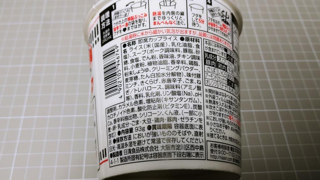 日清 豚骨ぶっこみ飯 カップヌードル旨辛豚骨味の原材料
