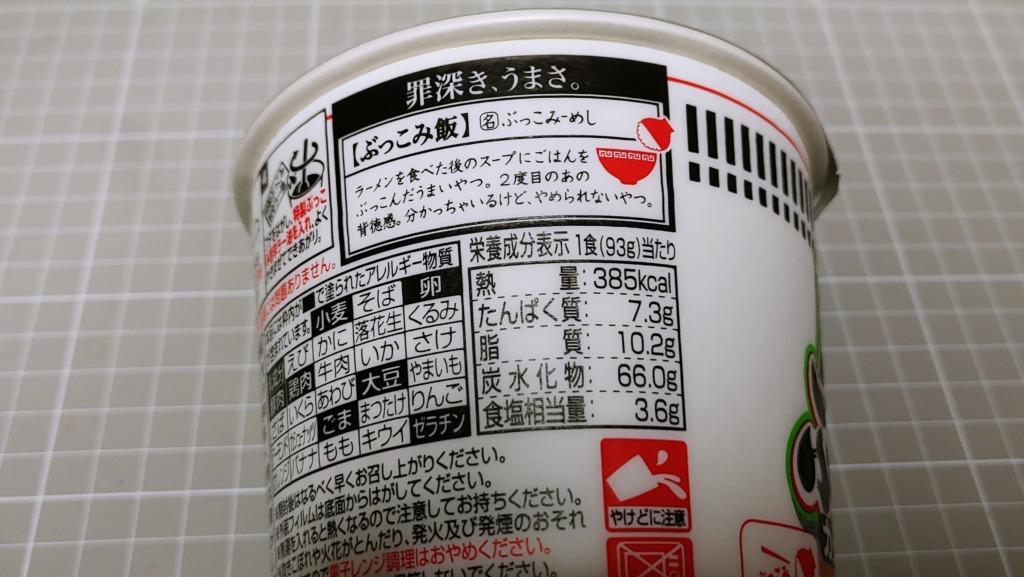 日清 豚骨ぶっこみ飯 カップヌードル旨辛豚骨味のカロリー