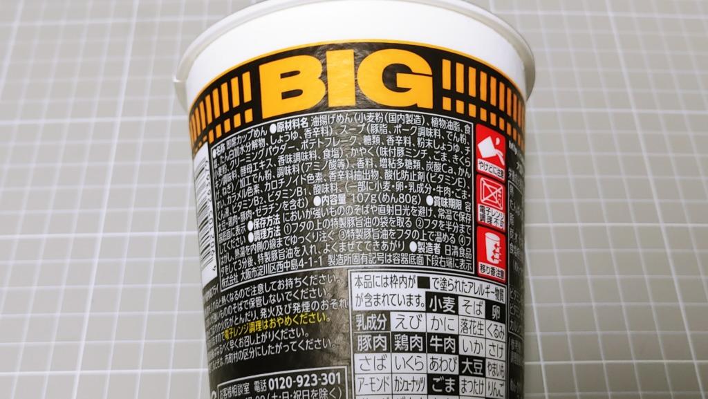 日清 カップヌードル 濃厚豚骨 BIGの原材料