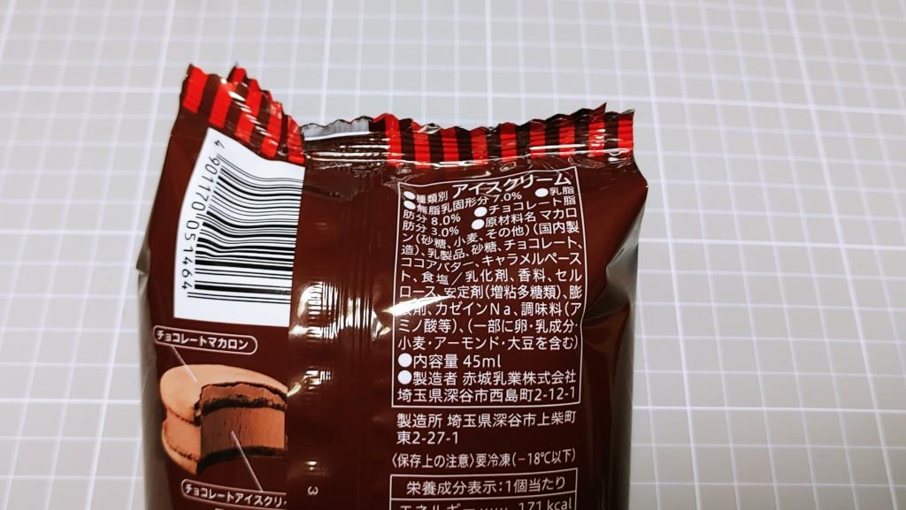 セブンイレブン チョコレートマカロンアイスの原材料