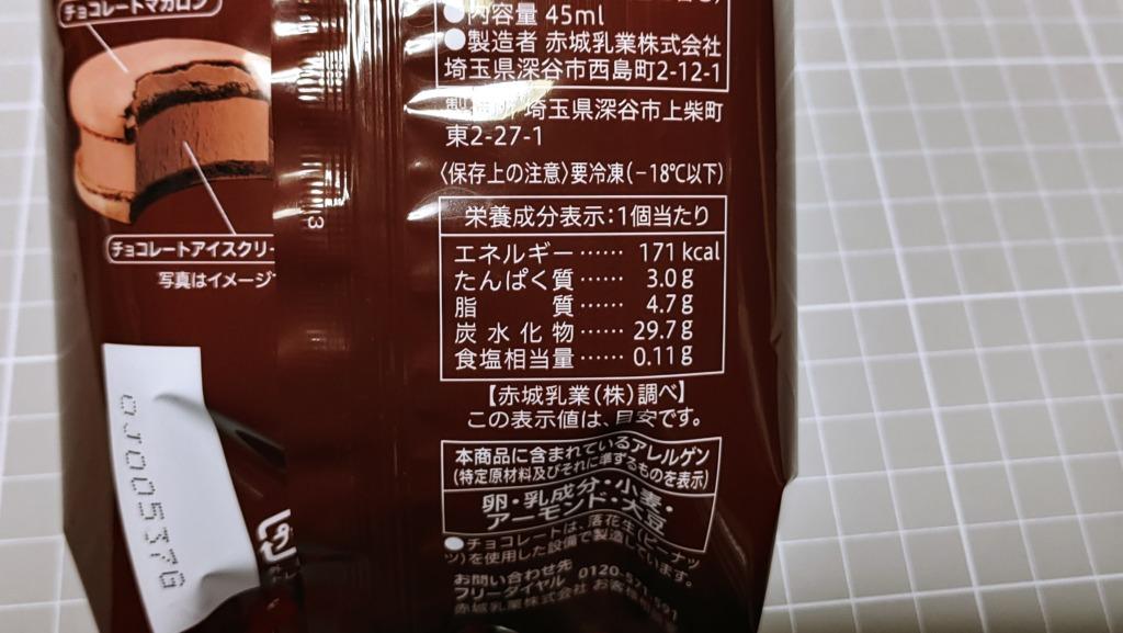 セブンイレブン チョコレートマカロンアイスのカロリー