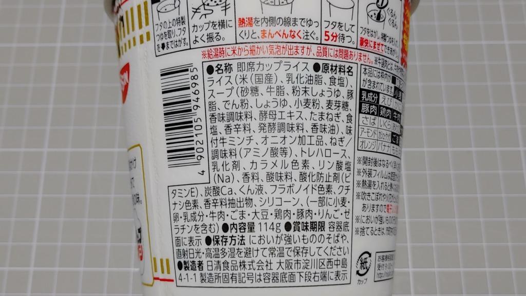 日清 カップヌードル 謎肉牛丼 甘辛つゆの牛丼味の原材料
