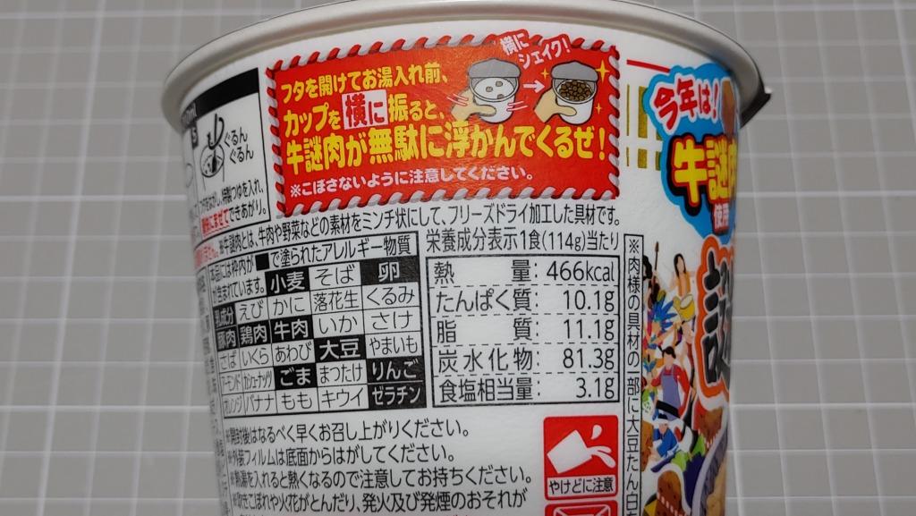 日清 カップヌードル 謎肉牛丼 甘辛つゆの牛丼味のカロリー