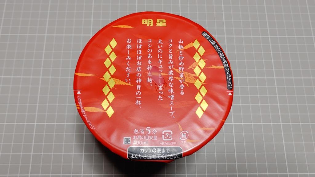 明星 麺神(めがみ)神太麺×旨 味噌