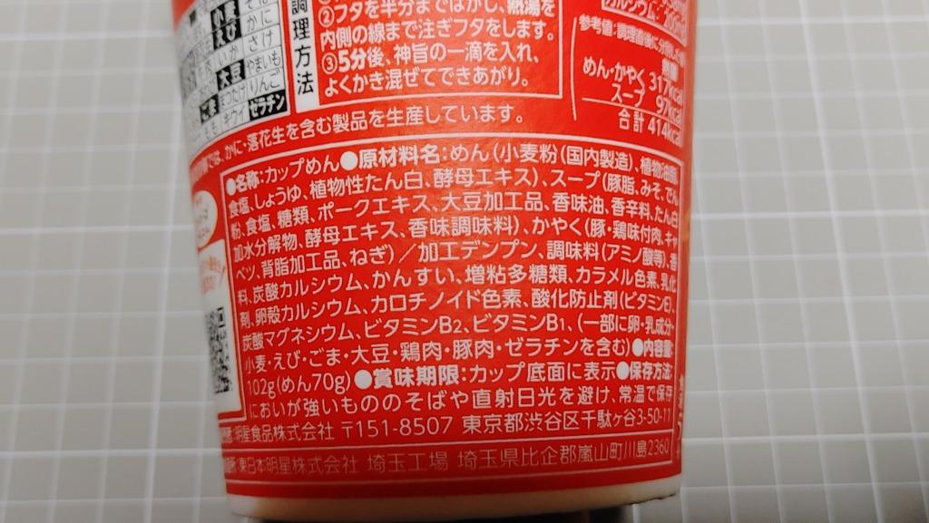 明星 麺神(めがみ)神太麺×旨 味噌の原材料