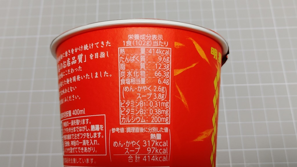 明星 麺神(めがみ)神太麺×旨 味噌のカロリー