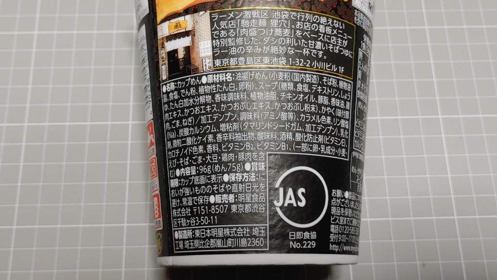 明星 東京・池袋 馳走麺 狸穴監修 ラー油肉蕎麦の原材料