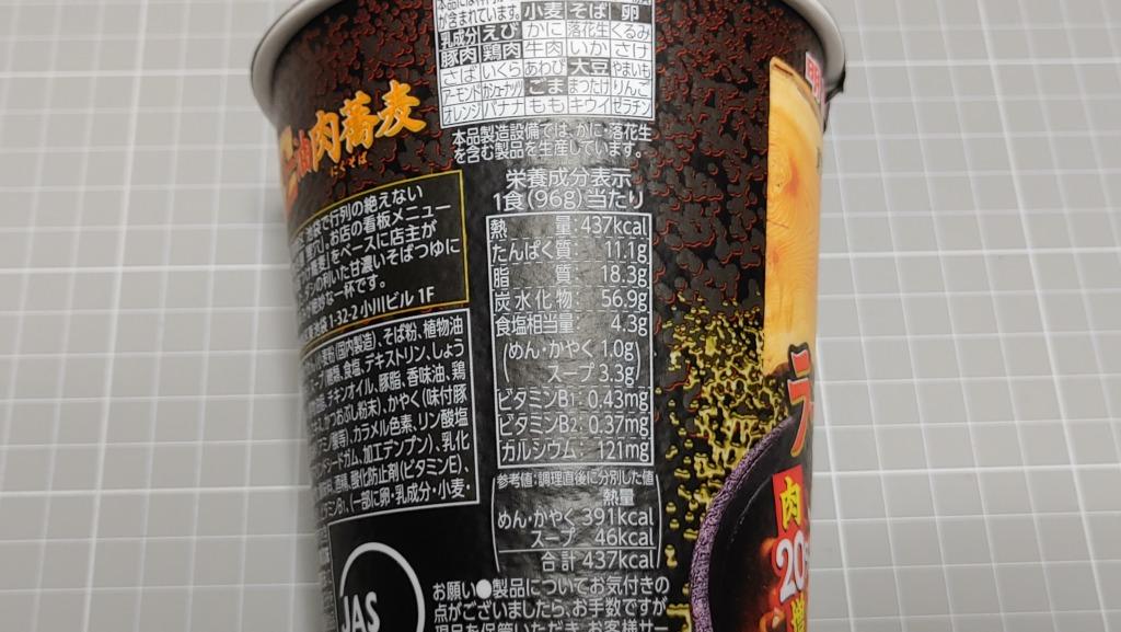 明星 東京・池袋 馳走麺 狸穴監修 ラー油肉蕎麦のカロリー