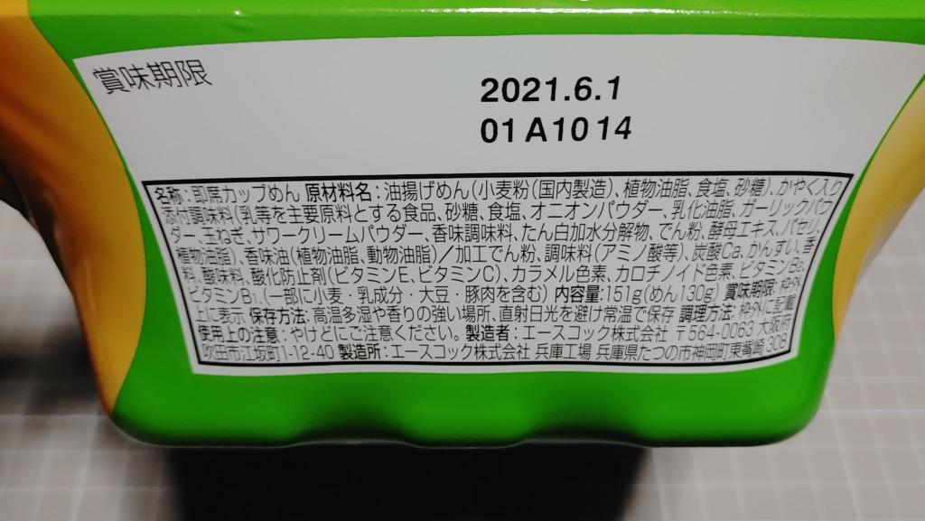 エースコック スーパーカップ大盛り プリングルス超サワークリーム&オニオン味焼きそばの原材料