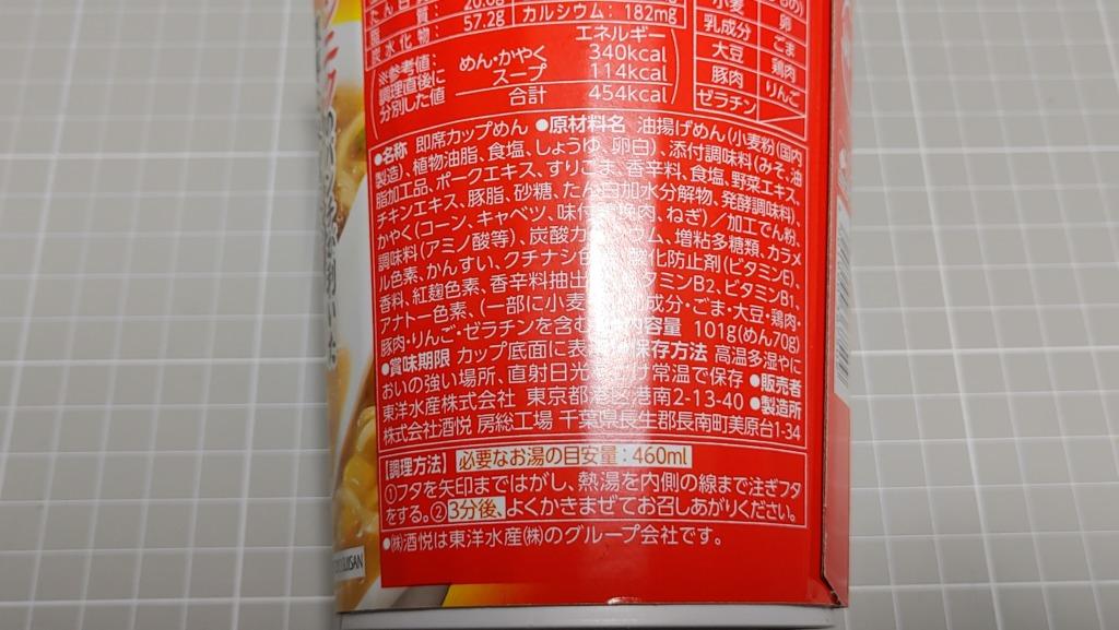東洋水産 マルちゃん 味噌バター味ラーメン コーン15%増量の原材料
