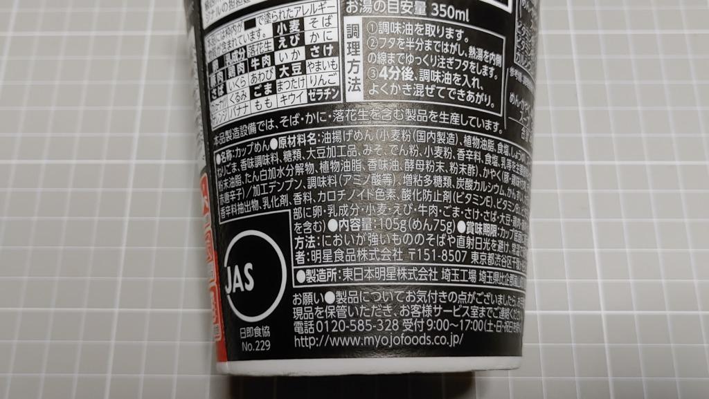 ファミリーマート 明星 担々麺専門店175°DENO担々麺の原材料