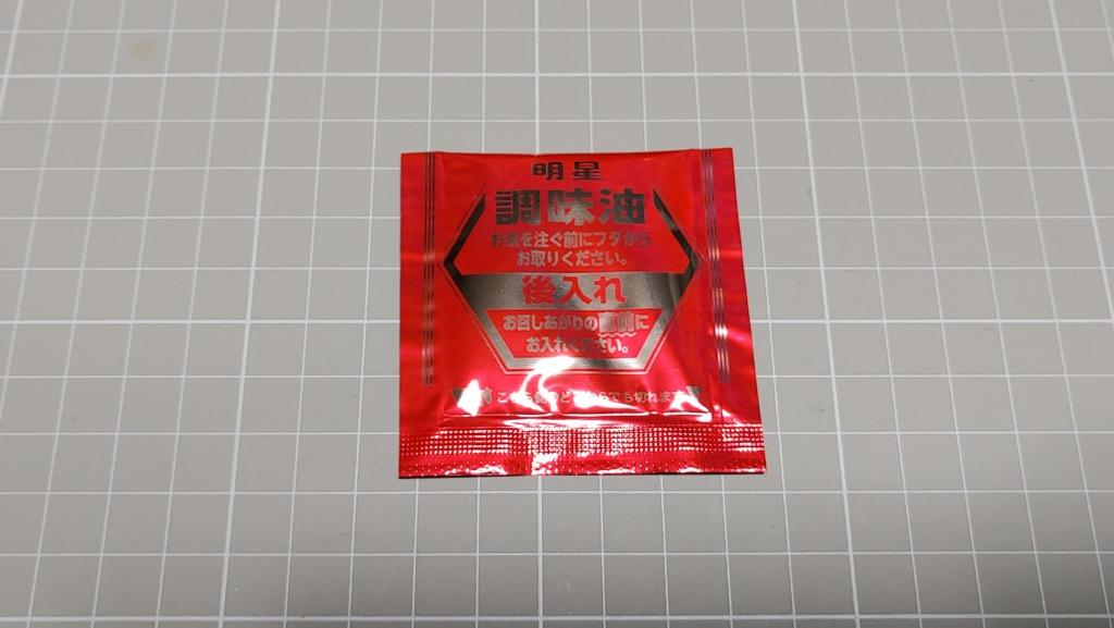 ファミリーマート 明星 担々麺専門店175°DENO担々麺