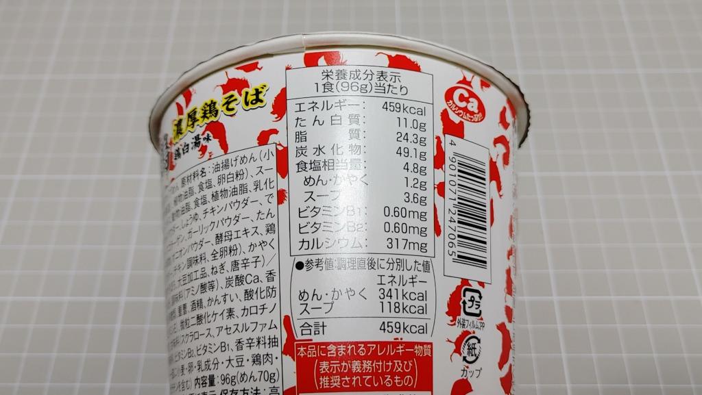 エースコック MEGA鶏 濃厚鶏そば鶏白湯味のカロリー