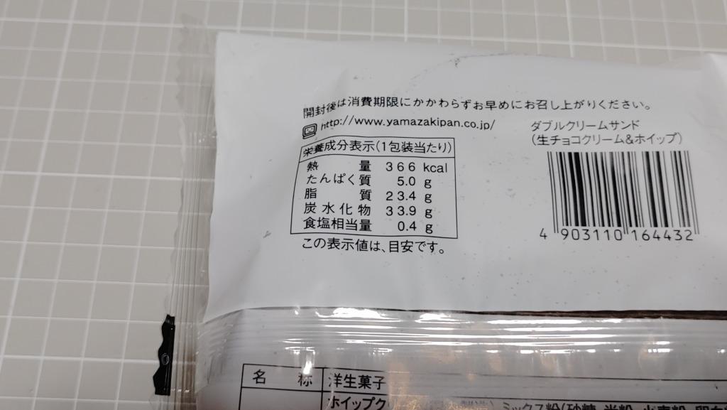 ファミリーマート ダブルクリームサンド(生チョコクリーム&ホイップ)のカロリー