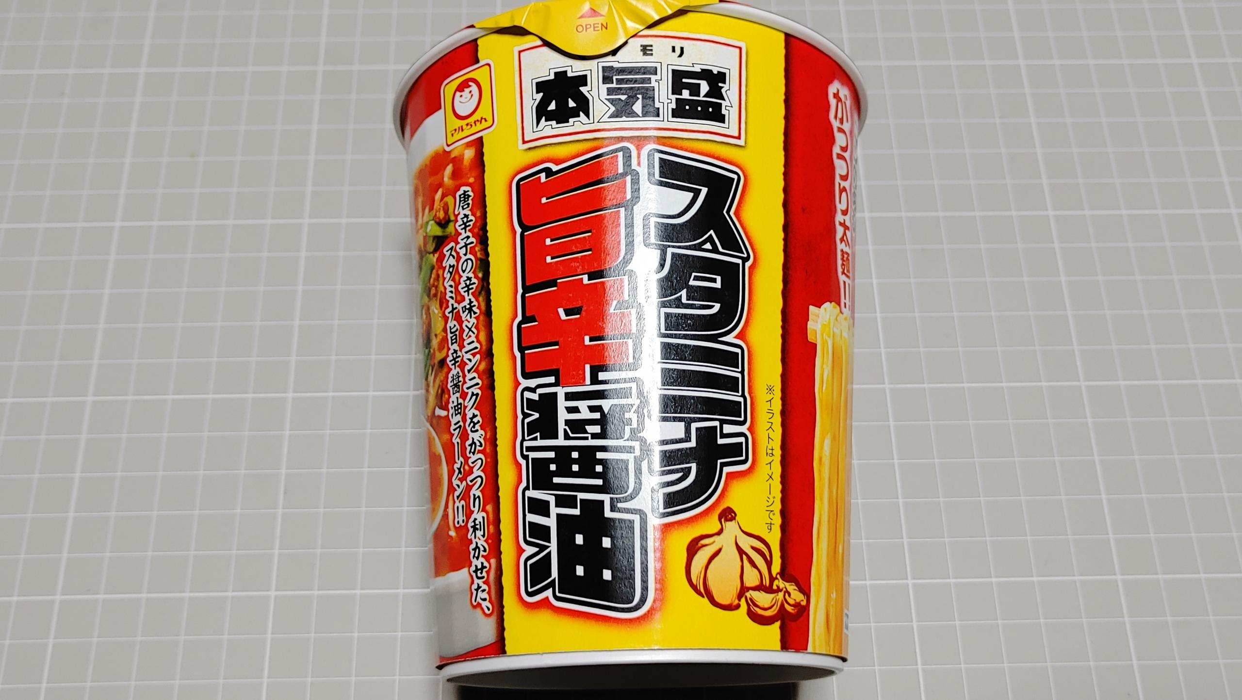 マルちゃん 本気盛 スタミナ旨辛醤油