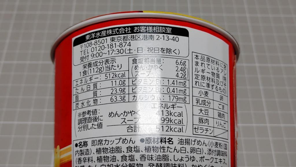マルちゃん 本気盛 スタミナ旨辛醤油のカロリー