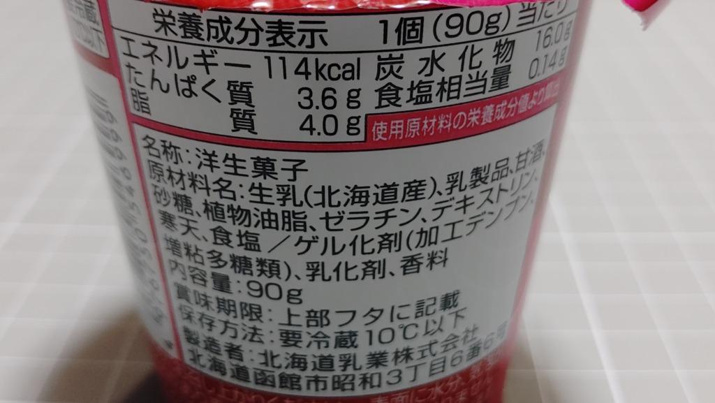 ミルク濃いうま甘酒プリンの原材料とカロリー