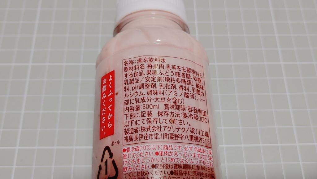 ファミリーマート いちごミルク ざく切りいちご果肉入りの原材料