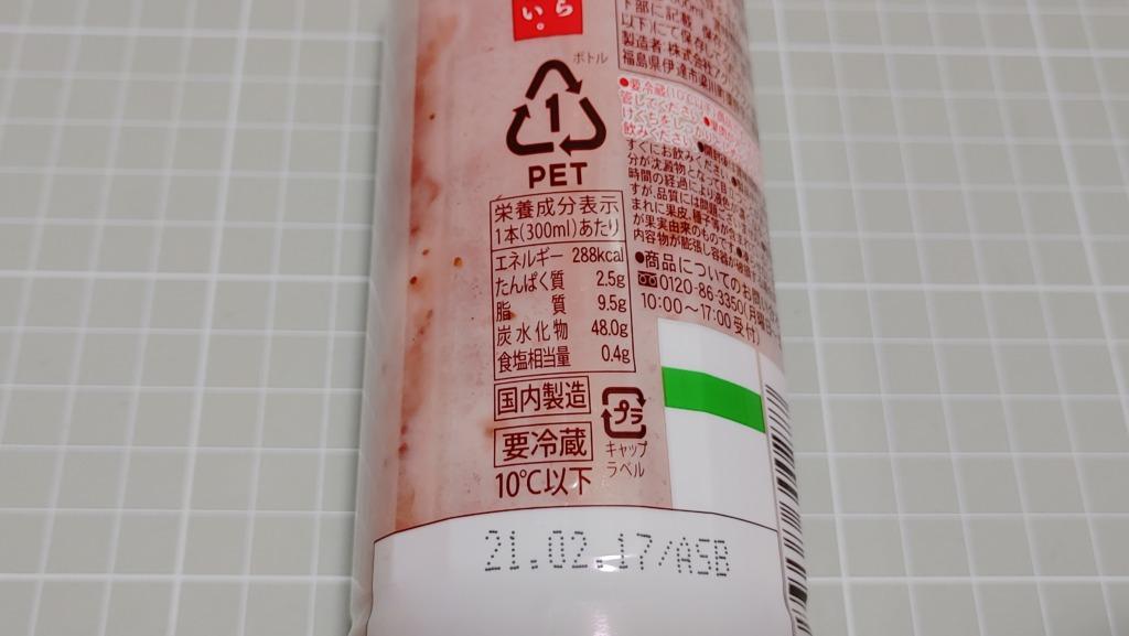 ファミリーマート いちごミルク ざく切りいちご果肉入りのカロリー