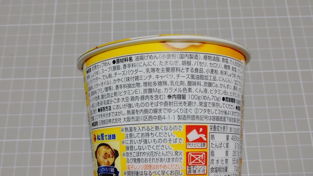 松屋監修 世界1にんにくをおいしく食べるための料理と話題 シュクメルリ鍋風ヌードルの原材料