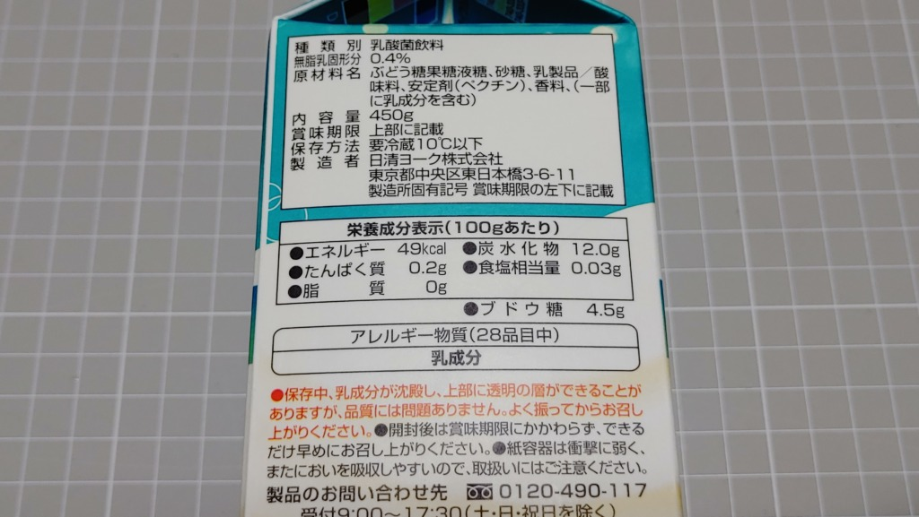 日清ヨーク ガンバル乳酸菌+ブドウ糖 ラムネ風味の原材料