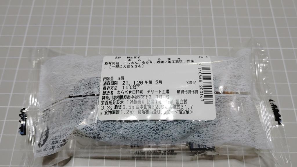 セブンイレブン 北海道産小豆使用あんころ餅の原材料とカロリー