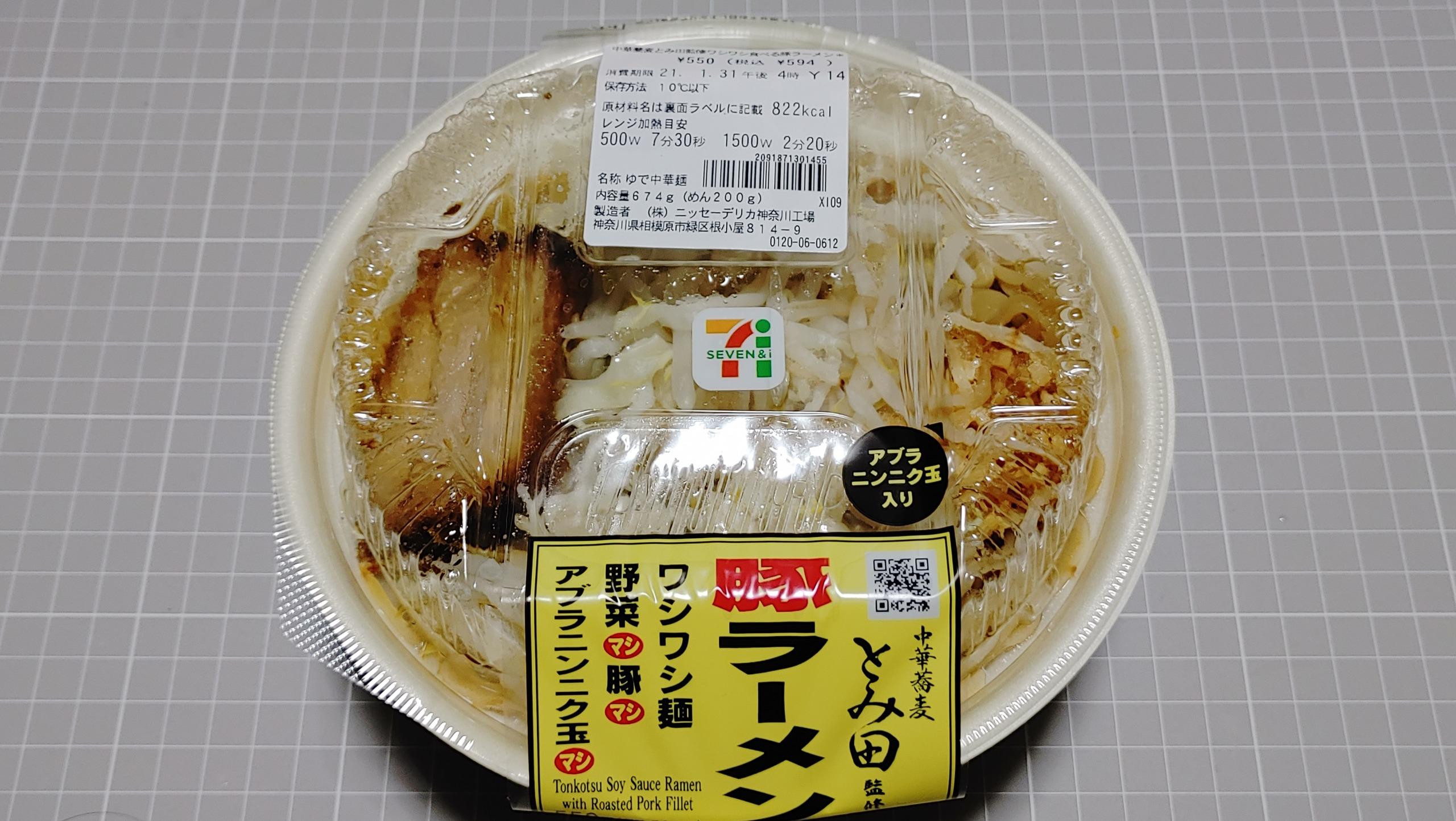 セブンイレブン 中華蕎麦とみ田監修豚ラーメン