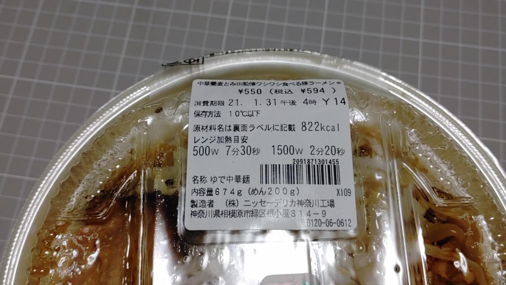 セブンイレブン 中華蕎麦とみ田監修豚ラーメンのカロリー