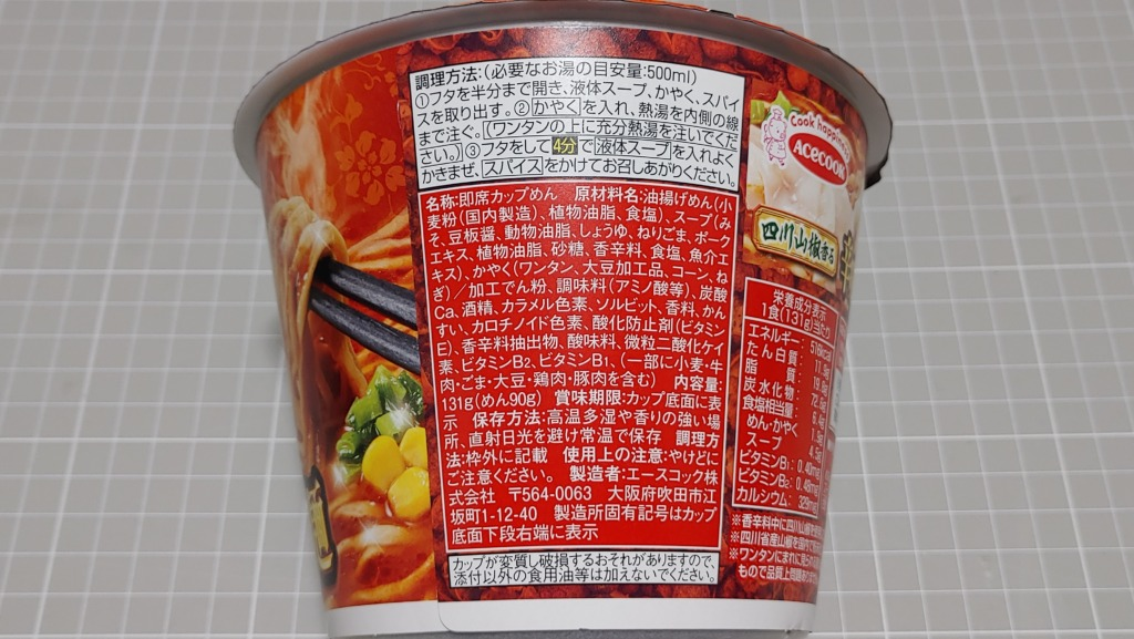 スーパーカップ 四川山椒香る辛味噌ワンタン麺の原材料