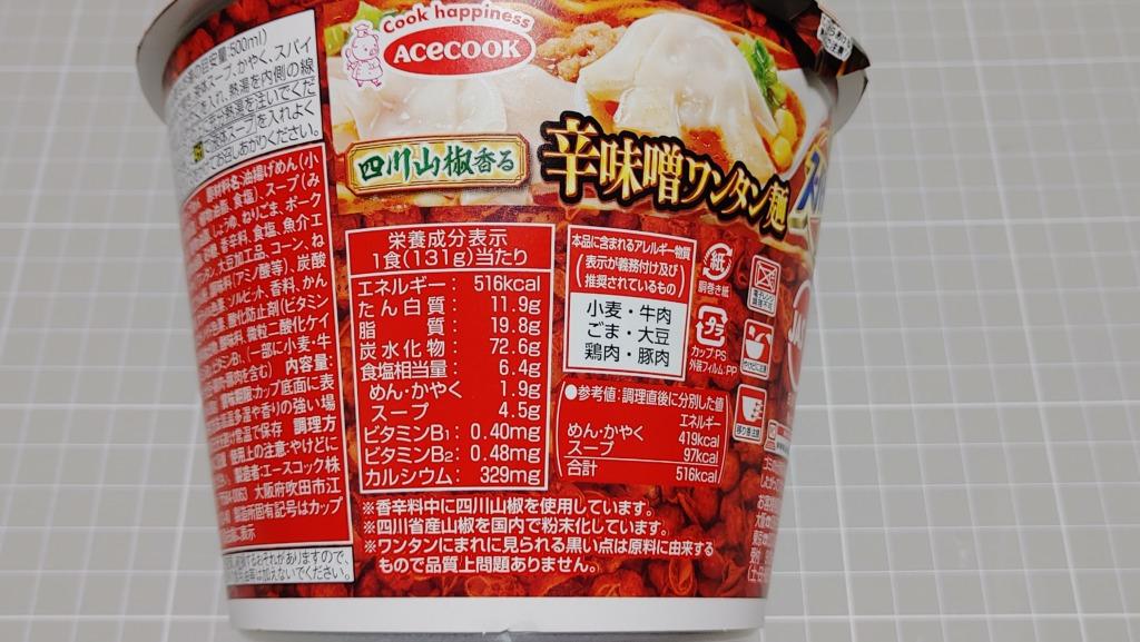 スーパーカップ 四川山椒香る辛味噌ワンタン麺のカロリー