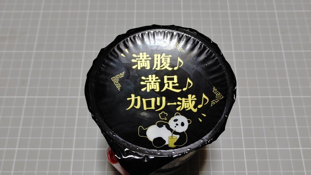 ファミリーマート 杏仁豆腐は飲み物です
