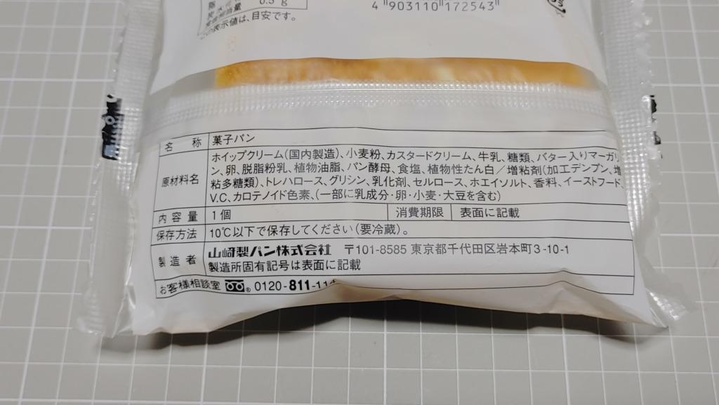 ファミリーマート 冷やして食べるこだわりなめらかクリームパンの原材料