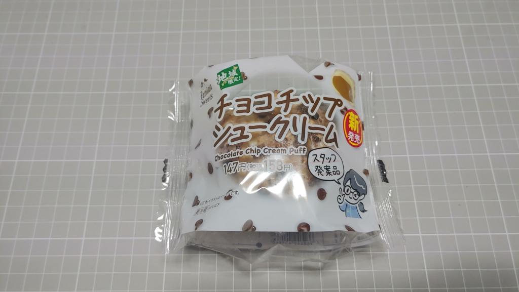 ファミリーマート 地域限定 チョコチップシュークリーム