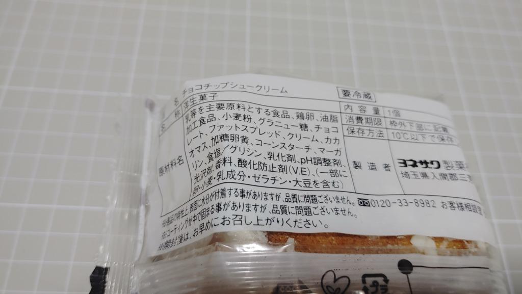 ファミリーマート 地域限定 チョコチップシュークリームの原材料