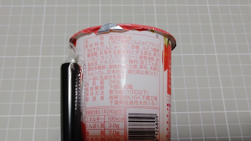 ローソン タピオカいちごミルク果肉入りの原材料