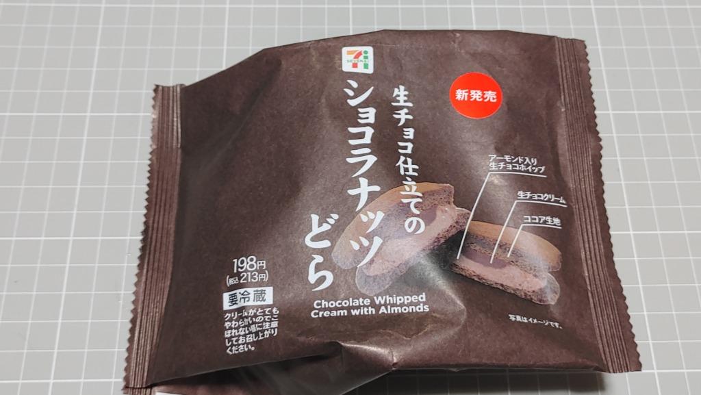 セブンイレブン 生チョコ仕立てのショコラナッツどら