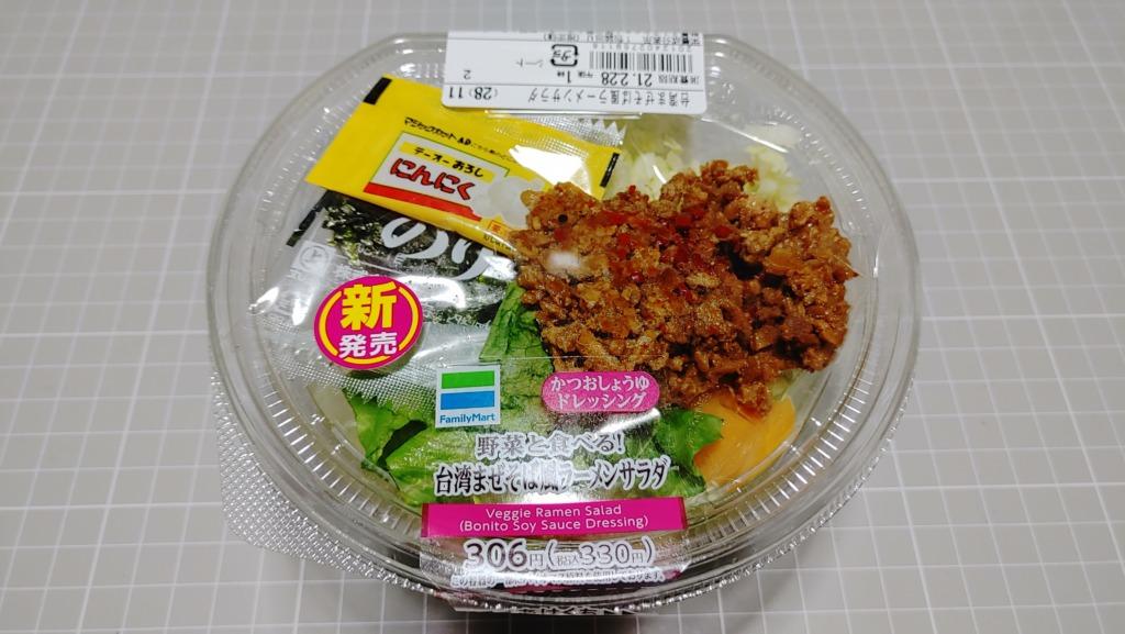 ファミリーマート 野菜と食べる台湾まぜそば風ラーメンサラダ