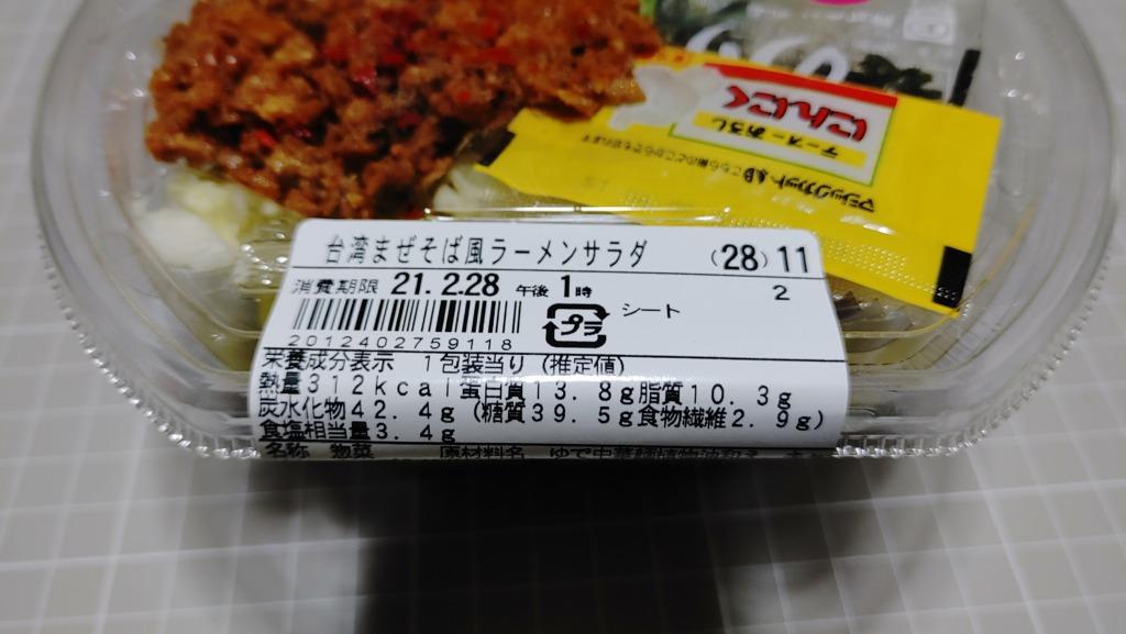 ファミリーマート 野菜と食べる台湾まぜそば風ラーメンサラダのカロリー