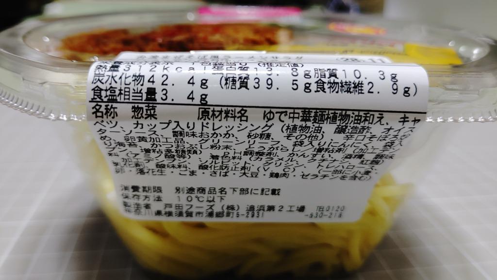ファミリーマート 野菜と食べる台湾まぜそば風ラーメンサラダの原材料