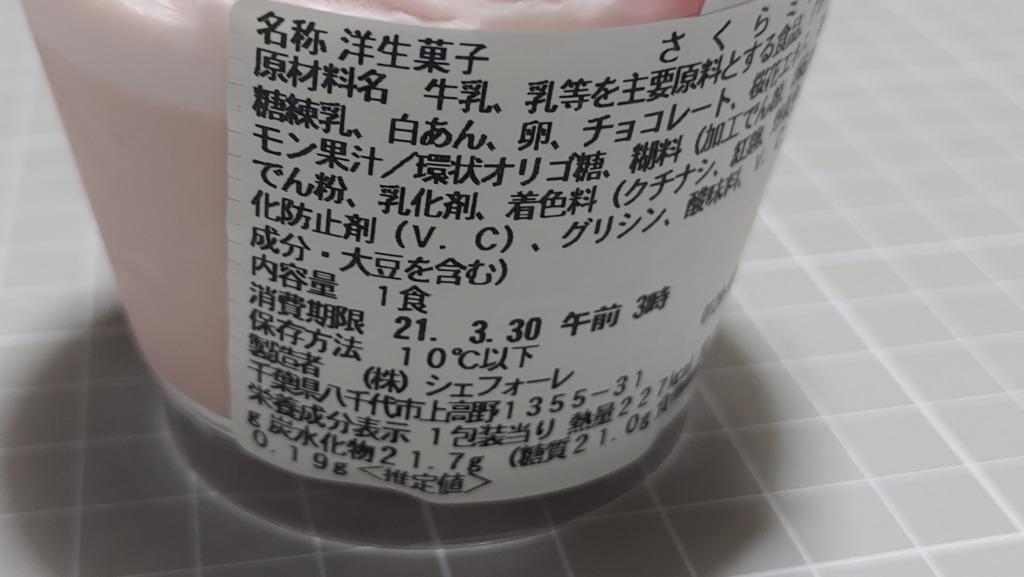 セブンイレブン さくらミルクプリンのカロリーと原材料