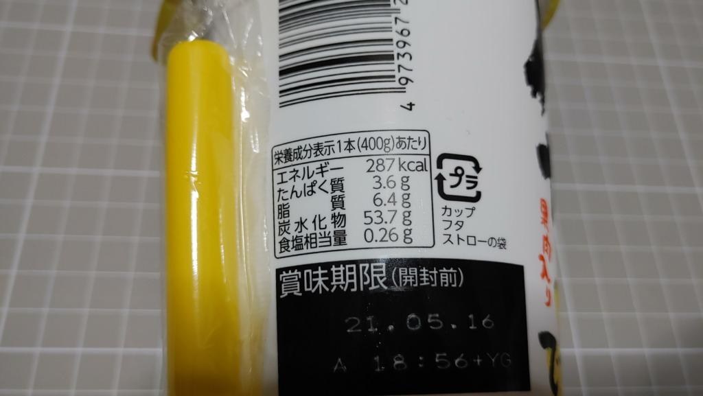 ファミリーマート めっちゃバナナです 果肉入りのカロリー