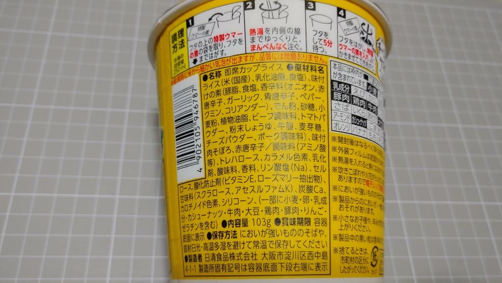 日清 メキシカンチリ飯ウマーメシの原材料