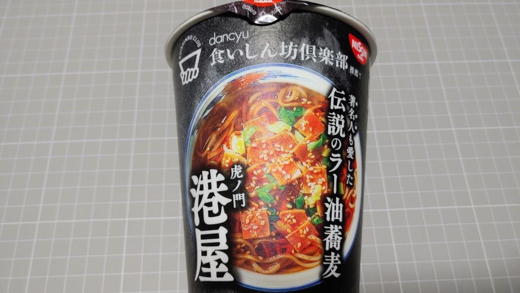 日清 dancyu食いしん坊倶楽部推薦!! 虎ノ門港屋 伝説のラー油蕎麦